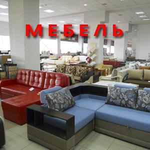 Магазины мебели Котласа