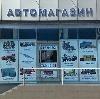 Автомагазины в Котласе