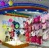 Детские магазины в Котласе