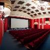 Кинотеатры в Котласе