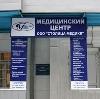 Медицинские центры в Котласе