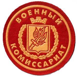 Военкоматы, комиссариаты Котласа